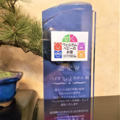 埼玉県にて初めて認定★ミキハウス子育て総研「ウェルカムベビー認定」のお宿