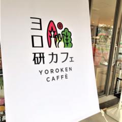 それゆけ!埼玉パイオ探検隊★岩槻人形博物館&ヨロ研カフェ
