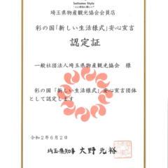 新型コロナウイルス感染症対策・「新しい生活様式」安心宣言