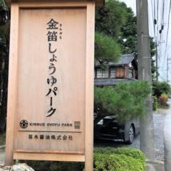 それゆけ!埼玉パイオ探検隊★金笛しょうゆパーク